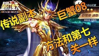 圣斗士星矢 传说副本 巨蟹第八关