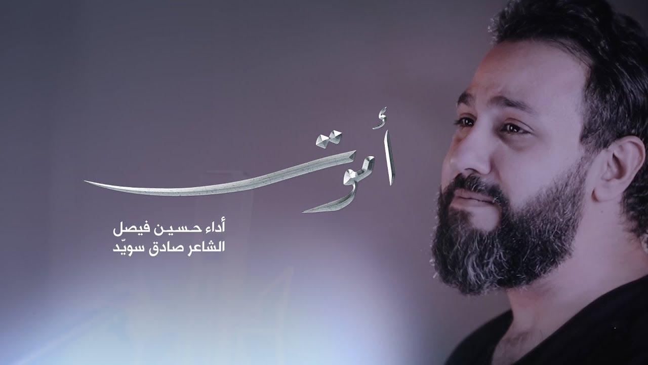 أموت   حسين فيصل   محرم 1440