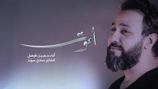 أموت | حسين فيصل | محرم 1440