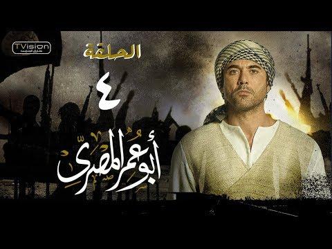 مسلسل أبو عمر المصري - الحلقة الرابعة | أحمد عز | Abou Omar Elmasry - Eps 4
