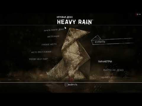 Heavy Rain. Игра взломана CPY.