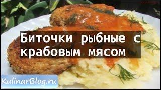 Рецепт Биточки рыбные скрабовым мясом