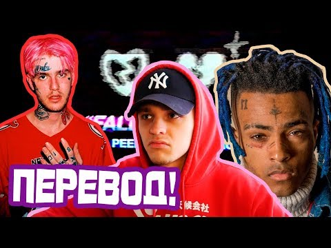 ПЕРЕВОД И РЕАКЦИЯ НА Lil Peep & XXXTENTACION - Falling Down