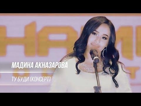 Мадина Акназарова - Ту буди 2020 _ Madina Aknazarova - Tu Budi (Concert 2020)