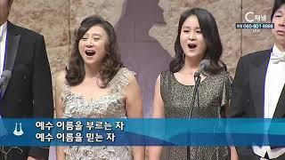 명성교회 주일예배 김삼환 목사  - 60만 대 2의 용기 있는 믿음