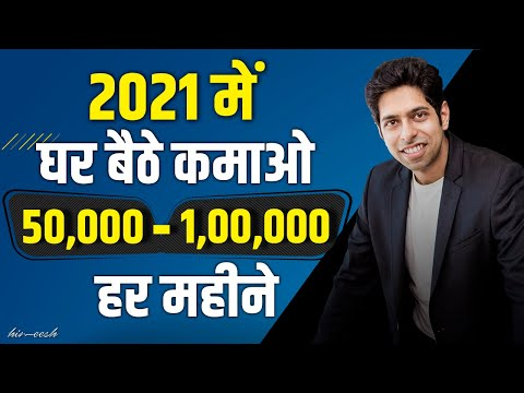 How to Earn Money Online in 2021 | घर बैठे कमाओ | by Him eesh Madaan