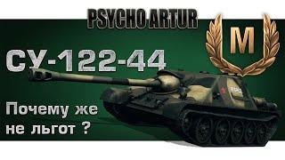 СУ-122-44 / Почему же не льгот?