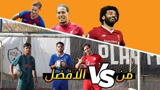 تحدي بين الثلاثي المرشح لجائزة أفضل لاعب في العالم #2 !! ( من الأفضل : صلاح او فان دايك !! )