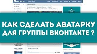 как сделать аватарку Вконтакте для группы?  VIZART  SMM  Артём Визарт