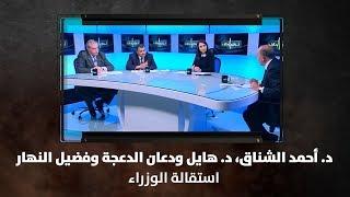 د. أحمد الشناق، د. هايل ودعان الدعجة وفضيل النهار - استقالة الوزراء