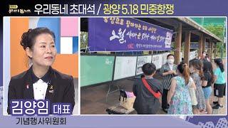 광양 5.18 민중항쟁 (김양임 대표/기념행사위원회) …