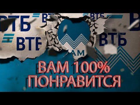 БАНК ВТБ ЭТО ОЧЕНЬ ИНТЕРЕСНО | Как не платить кредит | Кузнецов | Аллиам