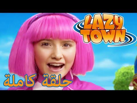 ليزي تاون بالعربي حلقة كاملة   بطل خارق جديد    موسم 1 حلقة  19