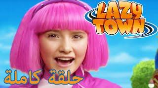 ليزي تاون بالعربي حلقة كاملة | بطل خارق جديد  | موسم 1 حلقة  19