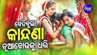 Bedi Bula Kandana Nua Bou Ku Dhari କାନ୍ଦଣା ଝିଅ ବିଦାବେଳ ଗୀତ Namita Agarwal Sidharth TV