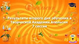 Результаты второго дня обучения в Творческой Академии Апельсин