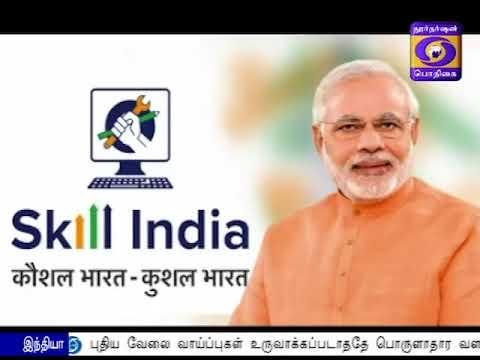 PM SKILL DEVELOPMENT - RAMANATHAPURAM - 30-07-2018