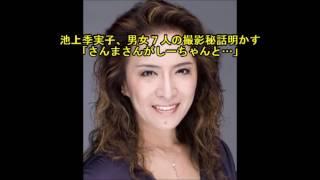 女優の池上季実子と賀来千香子が5日、フジテレビ系「ウチくる!?」に...
