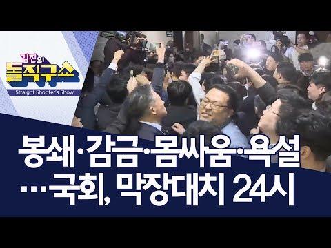 봉쇄·감금·몸싸움·욕설…국회, 막장대치 24시 | 김진의 돌직구쇼