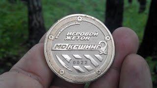 'МДКешинг' от МДРегион в г. Барнаул - в поисках золотого жетона