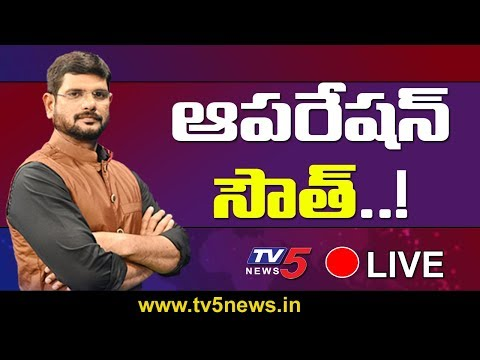 ఆపరేషన్ సౌత్..!   Top Story Live Debate With TV5 Murthy   TV5 News