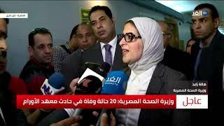 وزيرة الصحة المصرية تكشف مصير مرضى معهد الأورام بعد الحادث
