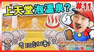 【紙片瑪利歐:摺紙國王】♨️Mario上天堂泡溫泉!考驗IQ的試煉?😱比奧船長竟然是騙子!(Paper Mario: The Origami King)#11(中文版)