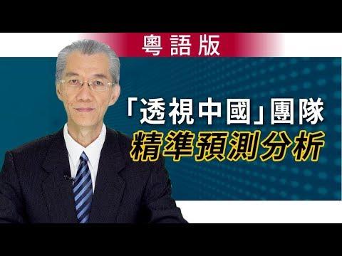 「透視中國」團隊 精準預測分析 (粵語)|明居正「透視中國」【0007】SinoInsider 20190729 - YouTube