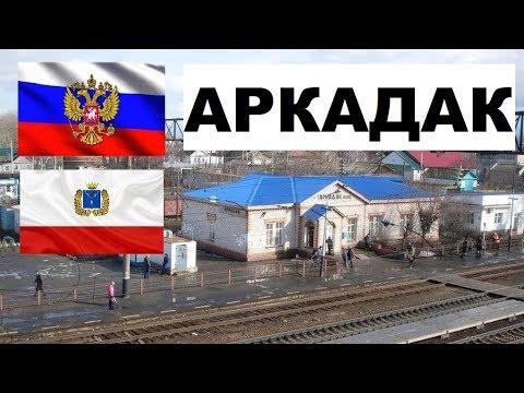 АРКАДАК 🏠💖🌼 (Саратовская область) ~ Твой город.