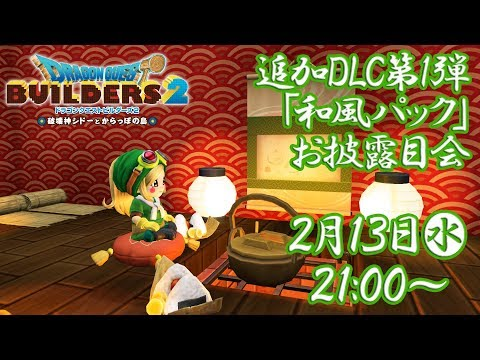 Dragon Quest Builders 2 'DLC No  1: Japanese-Style Pack