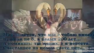 видео Как отметить 5 лет свадьбы - сценарий деревянной свадьбы