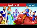 فارس السمكة | The Knight Of Fish Story in Arabic | Arabian Fairy Tales