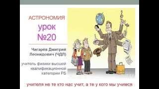 Астрономия. Урок №20. (Демо-обзор) Учитель Чигарёв Д.Л.
