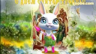 """Зайка ZOOBE """"С праздником ТРОИЦЫ"""""""