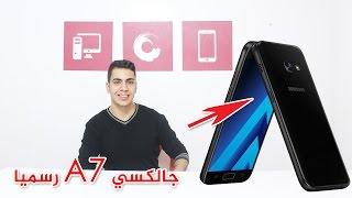 مواصفات ومعاينة هاتف جالكسي A7 2017 رسميا بعد اطلاقه