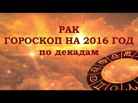 РАК. ГОРОСКОП НА 2016 ГОД ОТ АННЫ ФАЛИЛЕЕВОЙ