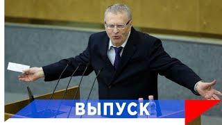 Жириновский: Проверить Навального на шпионаж!