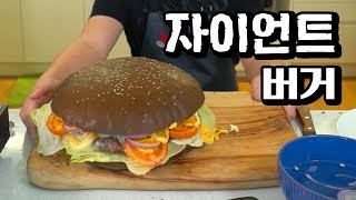 초대형 햄버거만들기 [소프X나쁜녀석들]