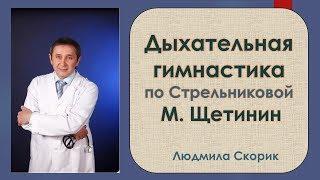 Дыхательная гимнастика Стрельниковой  Щетинин М  Н