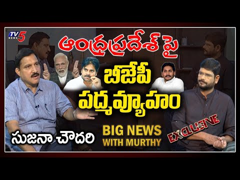 TV5 Murthy Interview with BJP MP Sujana Chowdary | PM MODI Political Strategy in AP | YS Jagan | TV5