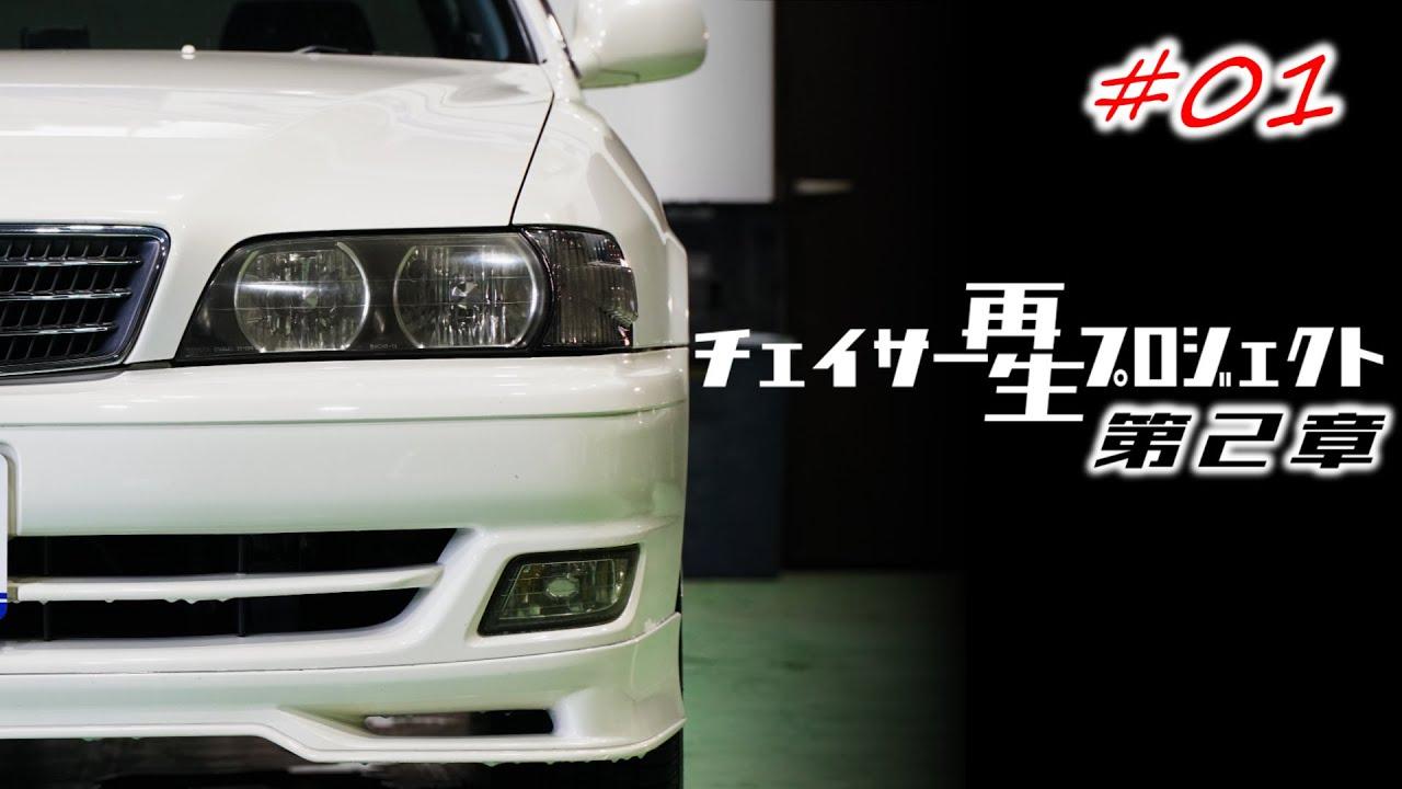 甦れ!24年目のボディー【チェイサー再生プロジェクト】JZX100 レストア ツアラーVの修理