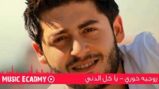 روجيه خوري - يا كل الدني / Roge Khoury - Ya Kl Aldne