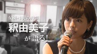 「一児の母、釈由美子が語る!」待機児童問題ワークショップ ダイジェスト版 thumbnail