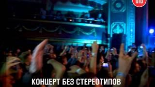 Концерт Макса Коржа (10.03.2015)