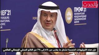 هل إنتهت مرحلة النفط ؟ الأمير عبدالعزيز بن سلمان