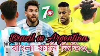আর্জেন্টিনা  vs ব্রাজিল.. New funny video 2018.....By Zaman Ahmed And Baijid Ahamed