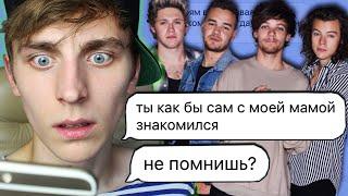 ПРАНК ПЕСНЕЙ \\ ТРОЛЛИМ ДЕВУШКУ песней One Direction