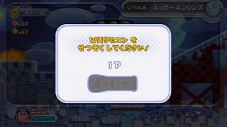 【実況】真格闘王を目指せ!星のカービィWiiを2週目プレイPart6-1