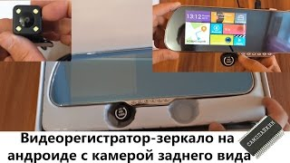 Відеореєстратор-дзеркало на андроїд з камерою заднього виду