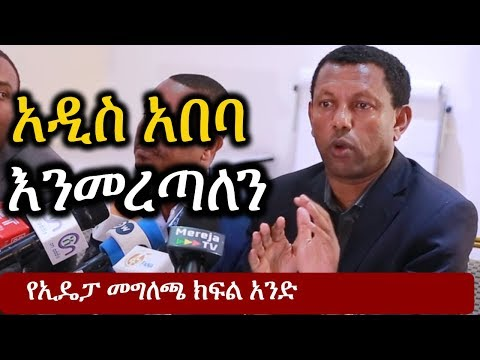 Ethiopia: አዲስ አበባ እንመረጣለን - አቶ ልደቱ አያሌው ኢዴፓ - Lidetu Yalew EDP Press Part One